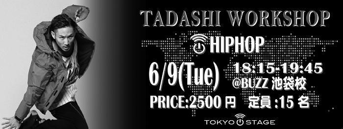 6-9-TADASHI-WS